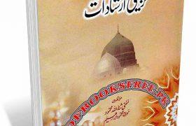 Huzoor Sallallahu Alaihi Wasallam Ke Tarbiyati Irshadat By Mufti Sanaullah Mahmood