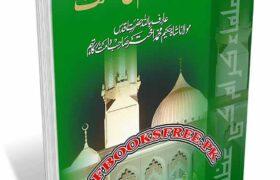 Ilam Aur Ulama e Kiram Ki Azmat By Maulana Shah Hakeem Muhammad Akhtar