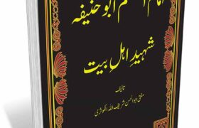 Imam Abu Hanifa Shaheed-e-Ahl-e-Bait By Mufti Abul Hasan Sharif Ullah Kausari
