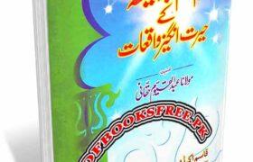 Imam Abu Hanifa r.a Kay Hairat Angaiz Waqiaat By Maulana Abdul Qayyum Haqqani