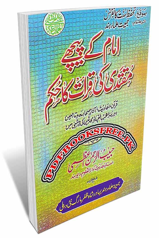 Imam Kay Peechay Muqtadi Ki Qirat Ka Hukm By Maulana Habibur Rahman Azami