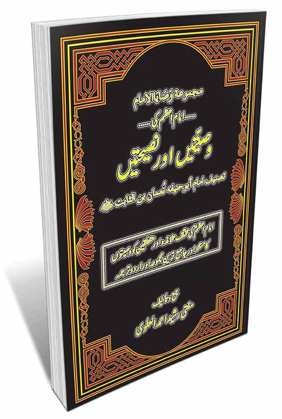 Imam e Azam Ki Wasiyyaten Aur Naseehaten Book
