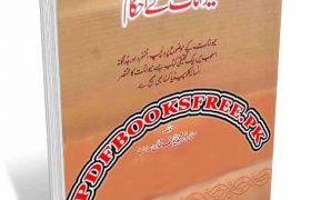 Islam Mayn Haywanaat Kay Ahkaam By Maulana Muhammad Yusuf Khan