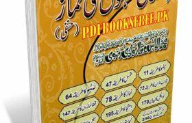 Islami Behno Ki Namaz Hanfi By Maulana Muhammad Ilyas Attar Qadri