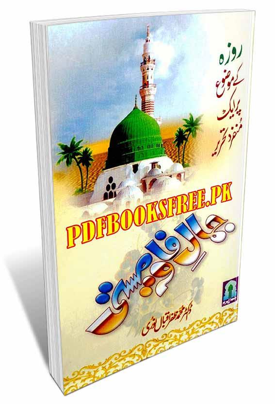 Jamal e Faqah Masti By Dr. Muhammad Zafar Iqbal Noori