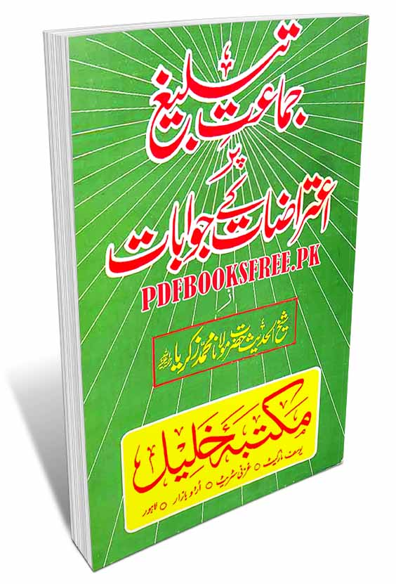 Jamat e Tableegh Per Aiterazaat Kay Jawabat By Maulana Muhammad Zakariyya Kandhelvi