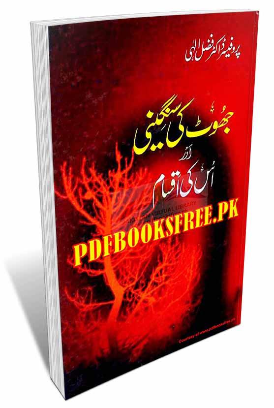 Jhoot Ki Sangeeni Aur Uski Aqsaam By Dr. Fazle Elahi
