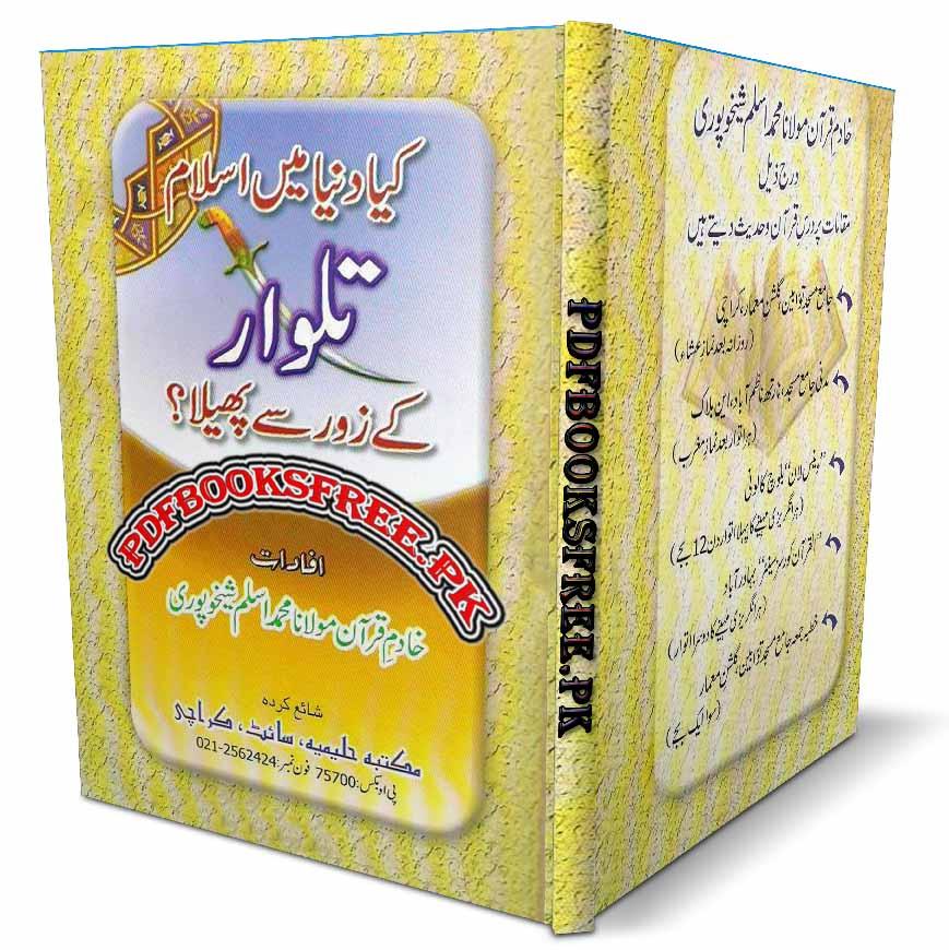 Kiya Dunya Main Islam Talwar Ke Zor Se Phaila By Maulana Muhammad Aslam sheikhupuri Pdf Free Download