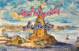 Lighthouse of the Alexandria a Brief History in Urdu