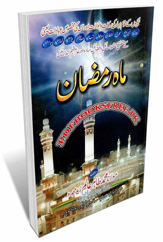 Maah e Ramzan By Maulana Muhammad Tahir Alam Pdf Free Download