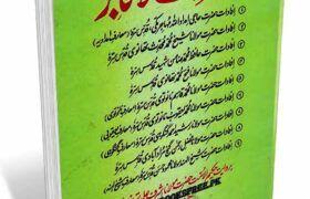 Maariful Akabir By Muhammad Iqbal Qureshi Pdf Free Download