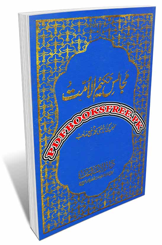 Majalis Hakeem ul Ummat By Mufti Muhammad Shafi Pdf Free Download
