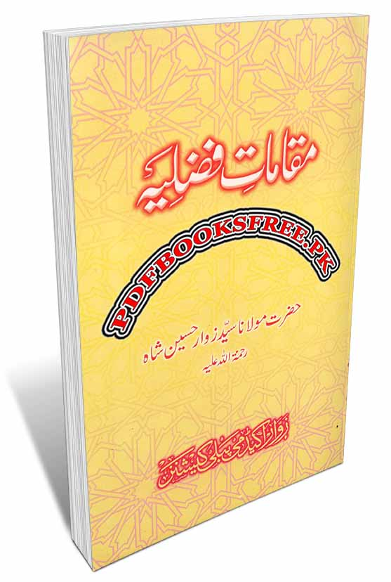 Maqamat-e- Fazliya By Maulana Syed Zawar Husain Shah Pdf Free Download