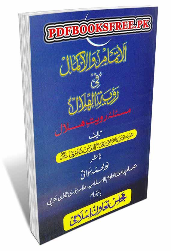 Masala Royat e Hilal By Mufti Nizamuddin Shamzai