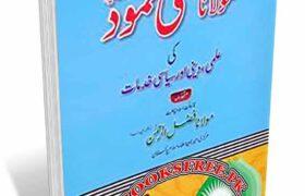 Maulana Mufti Mehmood Ki Ilmi Deeni aur Siyasi Khidmaat By Dr Abdul Hakeem Akbari