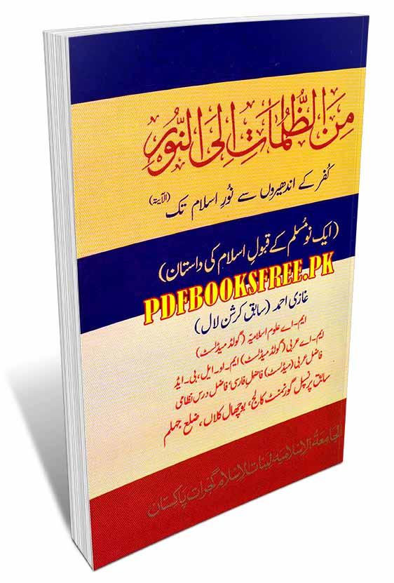 Minazzulumaat e Elannoor By Ghazi Ahmad Pdf Free Download