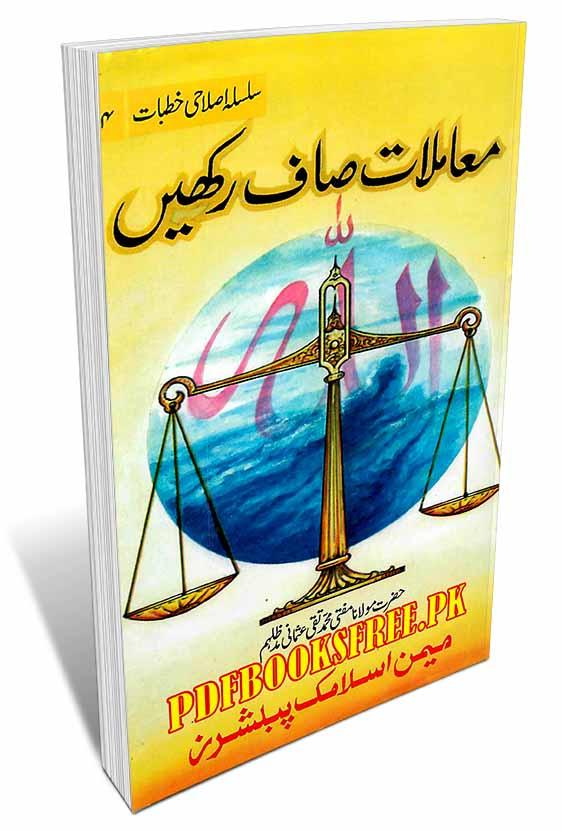 Moaamilat Saf Rakhen By Mufti Muhammad Taqi Usmani Pdf Free Download