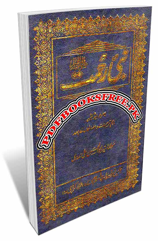 Nabi e Rahmat s.a.w By Maulana Abul Hassan Ali Nadvi Pdf Free Download