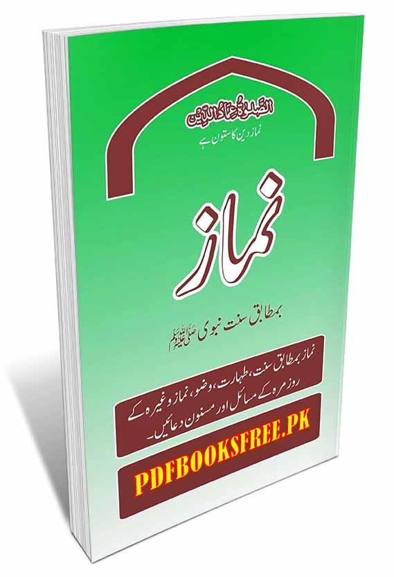 Namaz Bamutabiq Sunnat-e-Nabvi s.a.w by Allama Dr. Muhammad Habibullah Mukhtar
