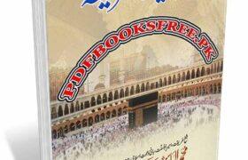 Namaz e Eid Ka Tariqa By Maulana Muhammad Ilyas Attar Qadri