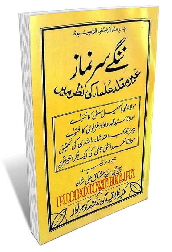 Nangay Sir Namaz By Pir Syed Mushtaq Ali Shah Pdf Free Download