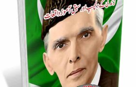 Quaid e Azam Book By Zia Shahid Pdf Free Download