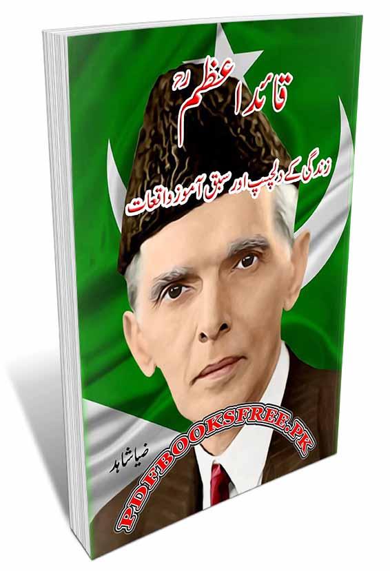 Quaid e Azam Book By Zia Shahid Pdf Free Download