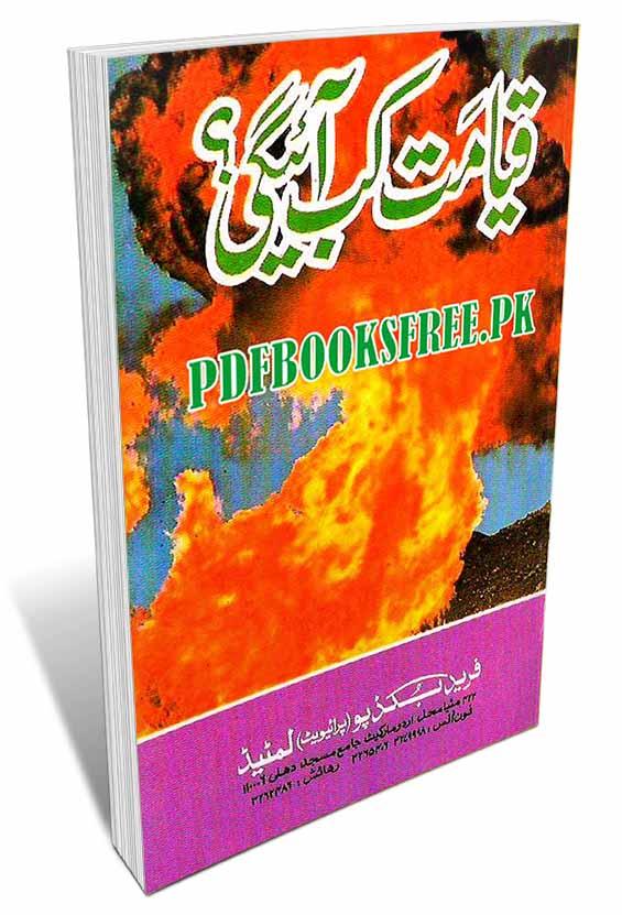 Qayamat Kab Aayegi By Maulana Muhammad Ashiq Elahi