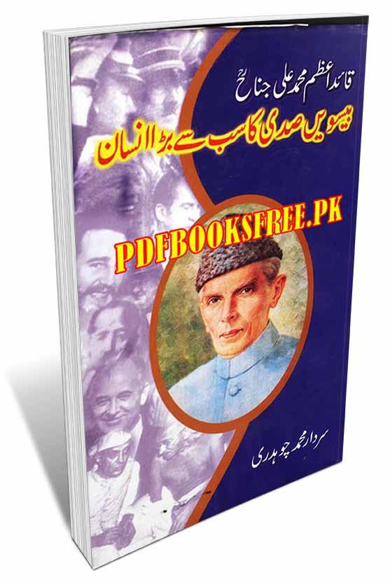 Quaid e Azam Muhammad Ali Jinnah By Sardar Muhammad Chaudhry
