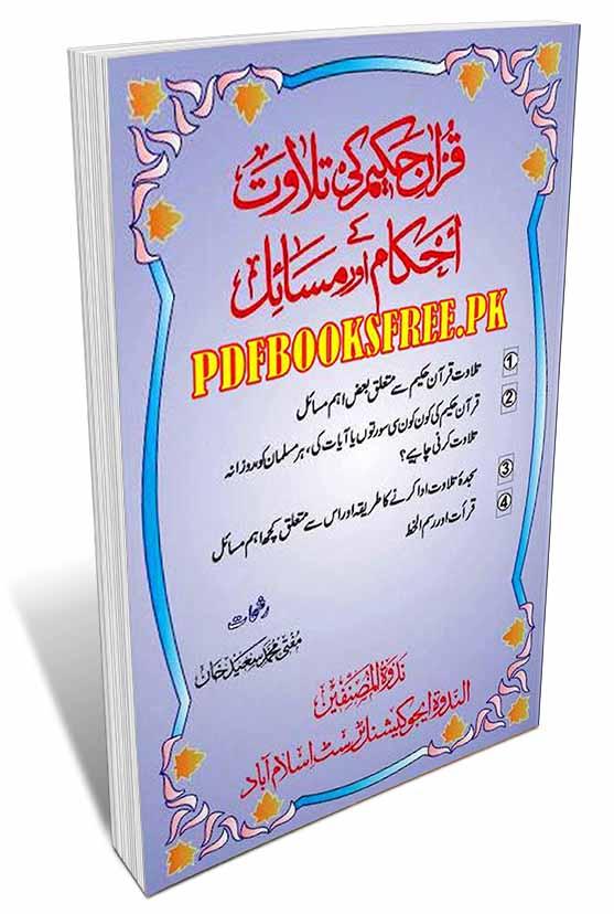 Quran e Hakeem Ki Tilawat Ke Ahkam Aur Masail By Mufti Muhammad Saeed Khan