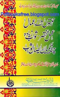 Rahmaton Walay Aamal By Mufti Abdur Rauf