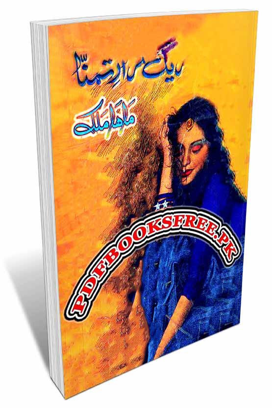 Raigzar e Tamana Novel by Maha Malik Pdf Free Download