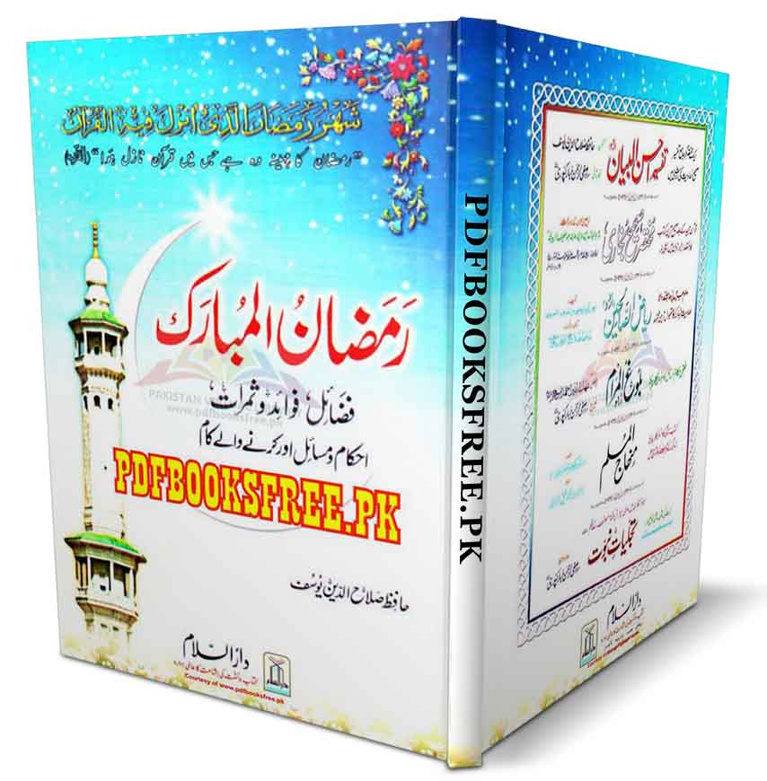 Ramazan ul Mubarak By Hafiz Salahuddin Yousaf Pdf Free Download