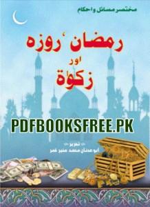 Ramazan Roza Aur Zakaat Book Pdf Free Download