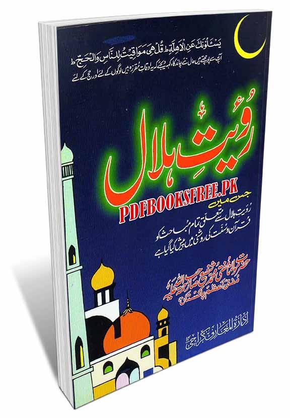 Royate Hilal By Mufti Muhammad Shafi r.a