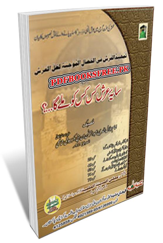 Saya e Arsh Kis kis Ko Milega By Imam Jalaluddin Al-Suyuti