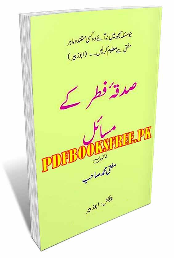 Sadqa e Fitar Ke Masail By Mufti Muhammad