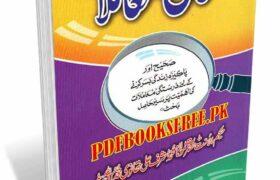 Safayee e Muamilat By Maulana Ashraf Ali Thanvi r.a