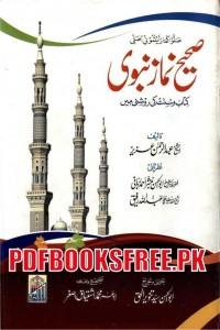 Saheeh Namaz e Nabvi S.A.W By Abdur Rahman Aziz Pdf Free Download