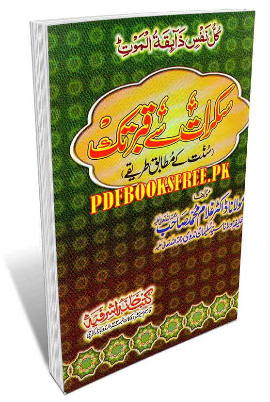 Sakraat Se Qabar Tak By Maulana Dr. Ghulam Muhammad