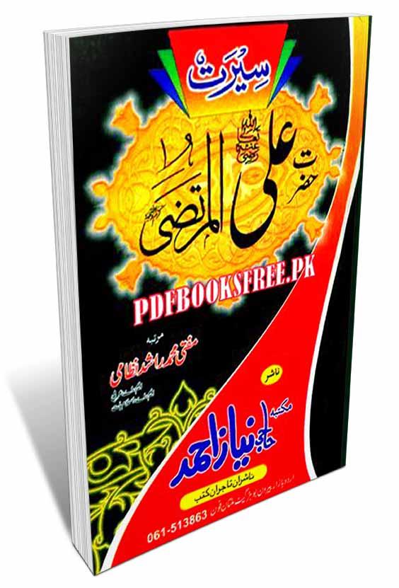 Seerat Hazrat Ali Murtaza r.a By Mufti Muhammad Rashid Nizami Pdf Free Download