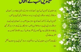 Shab e Qadr Dua for 23rd night of Ramadan in Urdu