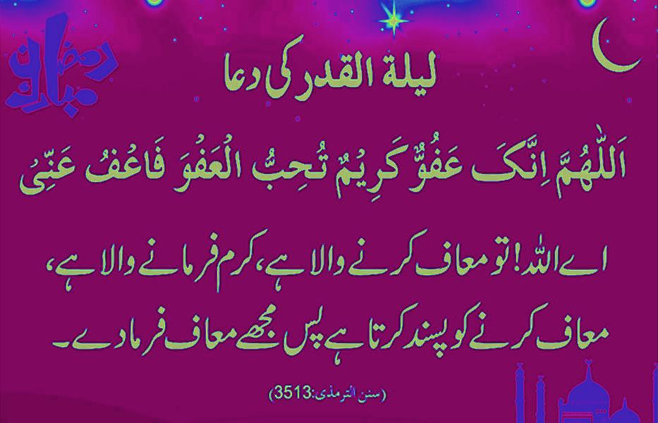 Dua of Shab-e-Qadar for 21st Night of Ramadan in Urdu