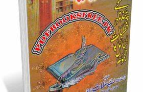 Allama Syed Sulaiman Nadvi Ke Chand Nadir Khutbaat