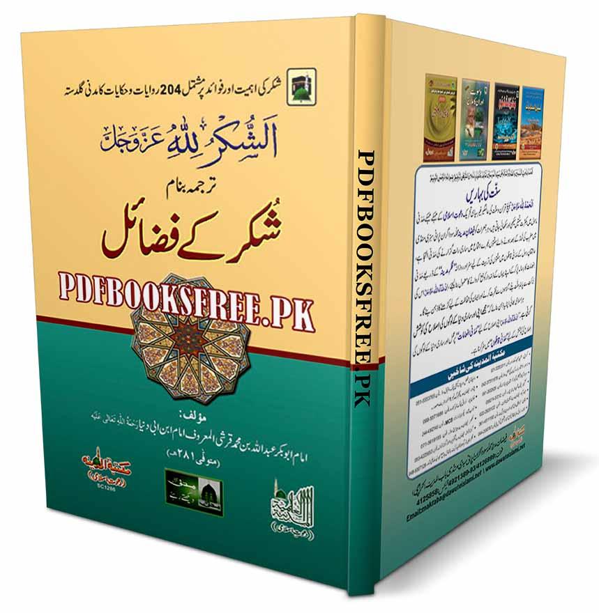 Shukar Ke Fazail By Imam Abu Bakar Abdullah Pdf Free Download