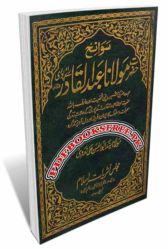 Swaneh Shaykh Abdul Qadir Raipuri in Urdu Pdf Free Download
