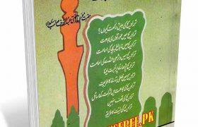 Taraweeh Ke Aham Masail By Mufti Abdur Rauf Sakharvi
