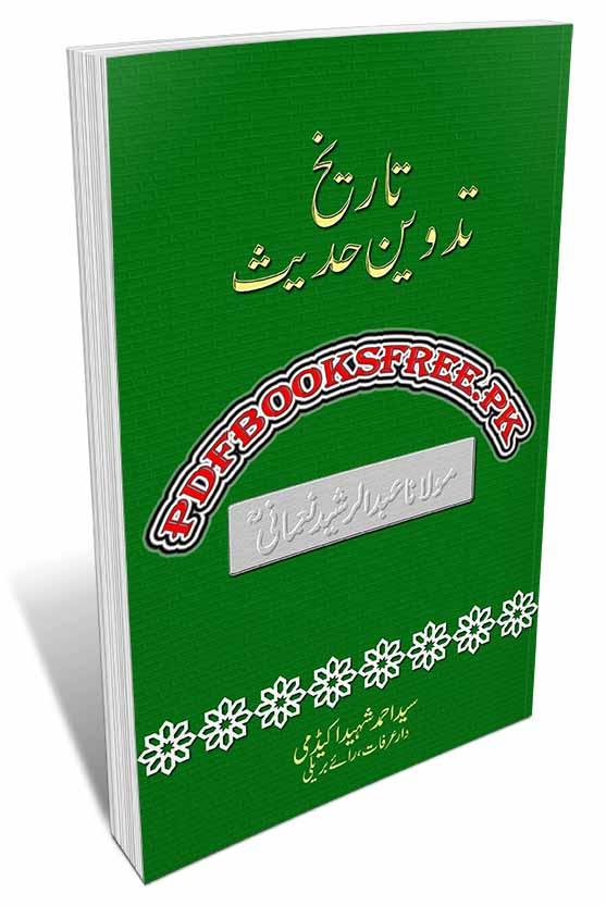 Tareekh Tadween e Hadees By Maulana Abdur Rasheed Nomani Pdf Free Download