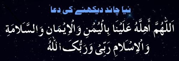 Dua for Sighting New Moon - Naya Chand Dekhne Ki Dua