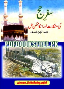 Safar e Hajj Ki Mushkilat Aur Unka Mumkin Hal Pdf Free Download